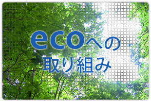 ecoへの取り組み